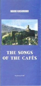 The songs of the cafés